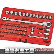 "JTC-7726 1/4"" x 51PCS超短型套筒組  ☆達特汽車工具☆"
