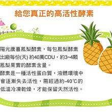 【陽光康喜】鳳梨酵素+膠原胜肽---靈活自如 活動力充沛