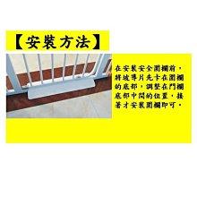 【億品會】U型防晃槽/U型栓/防絆腳踏板 寵物嬰兒安全門 安全柵欄 防護欄 樓梯安全欄 狗圍欄 兒童門欄 兒童安全防護欄