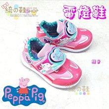【超商取貨免運費】 【peppapig】64 桃色01 佩佩豬 粉紅豬小妹 休閒鞋 電燈鞋 運動鞋 台灣製造MIT