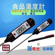 破盤價 咖啡溫度計 筆式溫度計 食品溫度計 電子溫度計 溫溼度計 溫濕度計 烘培溫度計 針式溫度計 油溫計 廚房溫度計