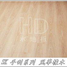 《鴻達木地板》SK匠師手刮-風華橡木