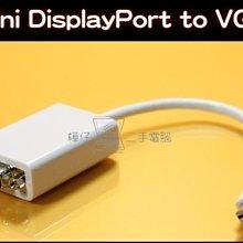 【樺仔3C】蘋果 Apple 專用 Mini Displayport to VGA ( D-SUB ) 視訊 轉接線