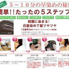 ❤現貨❤【日本製 利尻昆布白髮專用染髮劑】天然植物護色 白髮剋星 白頭髮遮蓋 母親節美美❤JP