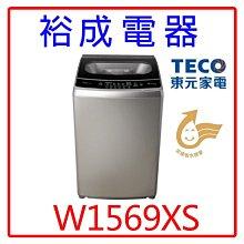 【裕成電器‧鳳山實體店】東元變頻15KG洗衣機W1569XS另售NA-V130EBS-S NA-V130GT-L 國際