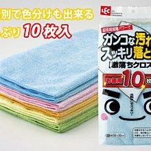 居家 ◎ 日本 LEC 激落君 超細纖維抹布 科技抹布 擦拭布 10入