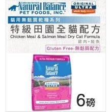 Ω永和喵吉汪Ω-美國Natural Balance貓糧《特級田園全貓配方》6磅 6lb