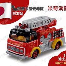 (預購) 全新日本原裝Tomica多美小汽車 Disney 迪士尼 Micky米奇消防車DM17 TAKARA TOMY