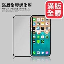 滿版全膠 iPhoneXS 紅米Note5 6 Pro 小米MIX3 LG V20 SharpS3 玻璃貼 H06X7