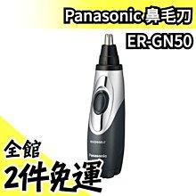 空運 日本境內版 Panasonic ER-GN50 國際牌 耳毛刀 鼻毛刀 修容刀 耳鼻修容器【水貨碼頭】