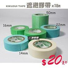 (單卷) 14mm 16mm 日本菊水 遮蔽膠帶 油漆 噴漆 矽利康 遮護 遮色 抓線條 紙膠帶 低黏性 油老爺快速出貨