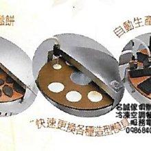 ♤名誠傢俱辦公設備冷凍空調餐飲設備♤全新  電氣式加熱 舒芙蕾厚鬆餅機 桌上型 電氣式銅鑼燒機 紅豆餅機