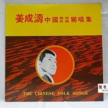 【聞思雅築】【黑膠唱片LP】【00065】姜成濤---中國藝術民謠獨唱集