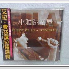 = Sallyshuistore = ☆ 二手CD:Ella Fitzgerald 艾拉費茲潔拉 精選集(附側標) ☆