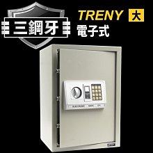 【TRENY】三鋼牙-電子式保險箱-大 HD-4271 保固一年 密碼保險箱 金庫 現金箱 保管箱 居家安全