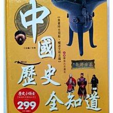 中國歷史全知道  二手書   免運費