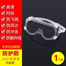 高清護目鏡 折後33元一個 防塵眼鏡 防飛沫部分現貨 十個起購 安全阻擋 耐摔 量大優惠