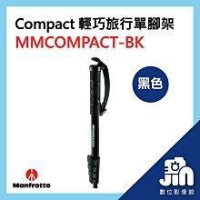 Manfrotto 曼富圖 輕巧 旅行單腳架 黑色 MMCOMPACT-BK 單腳架 承重 1.5KG 拍片 晶豪泰