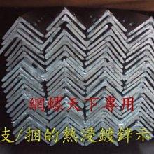 網螺天下※鍍鋅角鐵、沖孔角鐵50*50*4mm『無』孔『台灣製造』3米(10尺)長/支,每支219元