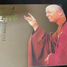 110520 佛教音樂] 吉祥如意  心定和尚 唱頌