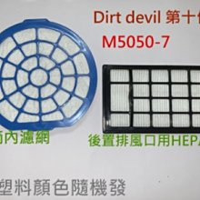 副廠 現貨 Dirt Devil 第十代 M5050-7 Mdovia 吸塵器 濾網 集塵桶濾網 排風口濾網