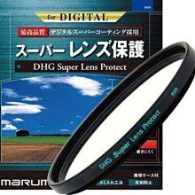 @佳鑫相機@(全新品)MARUMI DHG Super 52mm 廣角薄框超級數位鍍膜 保護鏡 刷卡6期0利率!免運!