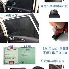 Tailor 太樂遮陽簾 合車窗 隔熱效果達91.5%以上 GOLF6.7 TIGUAN PASSAT SPORTVAN