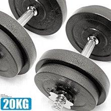 包膠20公斤啞鈴組合電鍍短槓心可調式20KG啞鈴槓片槓鈴重力舉重量訓練運動健身器材哪裡買M00164⊙偷拍網⊙