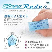 現貨[霜兔小舖]日本代購 日本製  SEED  透明橡皮擦  大款  EP-CL150