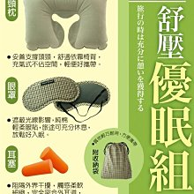 lionsfriend 舒壓優眠4件組  眼罩+頸枕+耳塞+收納袋