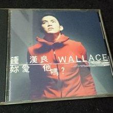 【珍寶二手書齋CD1】鍾漢良(小哇) 你愛他嗎