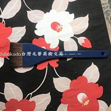 【JUBOKUDO台灣毛筆美術文房】B023 3吋山馬排筆