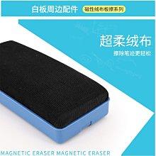 QF-S10中號黑板擦可吸附絨布白板擦強力磁性辦公白板擦畫板擦學校黑板擦電子玻璃白板擦磁性白板擦粉筆擦(價格不同,需改價