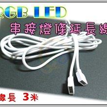 G630 RGB LED串接燈條延長線 線長300公分 七彩燈條 全彩 延長線 電源線 連接線 RGB 串接 連接