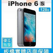 【傻瓜批發】Apple 蘋果【iPhone6s 128GB】板橋店面可自取 i6 送配件 另有 i7 7p i8 8p