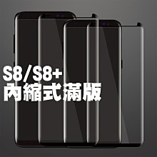 【貝占】 Note9/Note8/S8/S8+/S9+ plus 內縮式全滿版鋼化玻璃 螢幕保護貼膜 玻璃貼