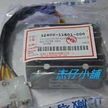 【杰仔小舖】星艦125/水噹噹SWING/XR125/GSR NEX台鈴原廠整流器/穩壓器,限量特價中!