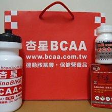 二項合購區 素食 杏星100BCAA+ 4瓶 西藏紅景天3盒  高海拔登山 長距離 騎車 三鐵 運動 營養 補給 送水壺