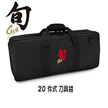 旬 Shun  專業級 豪華版 攜帶型 20件刀套組 刀鞘 刀具箱 刀具袋 露營 收納 DM0882