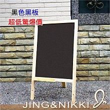 黑板/白板【單面黑色黑板告示牌】超低優惠價 木框黑板 客製A字板 站立黑板 直立式黑白板 美髮沙龍*JING&NIKKI