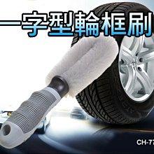 【傻瓜批發】(CH-77) 一字型輪框刷 輪胎刷清潔刷子 鋼圈刷 汽車洗車用品 玻璃杯洗杯刷海棉刷 板橋現貨