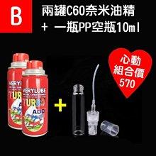 哈多防疫套餐B C60奈米滾珠油精2瓶 + PP瓶可裝75%酒精噴瓶 10ml隨身瓶 非HDPE 愛鐵強 密力鐵 鉬元素 比價PTT 二硫化鉬 效果力魔2951