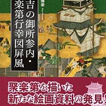 秀吉の御所參內・聚樂第行幸圖屏風(平裝)-日本畫-屏風畫