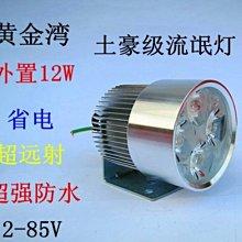 超亮款CNC鋁合金High Power 12W大功率 Q5圓型日行燈 晝行燈 LED霧燈 全車適用