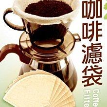 lionsfriend棉布咖啡濾袋 1~2人份 (8入)