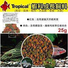 【樂魚寶】Tropical德比克 - 蝦科成長飼料 25g 異型、鼠魚、底棲魚類、米蝦、螯蝦 (雙色飼料/沉底)X-94