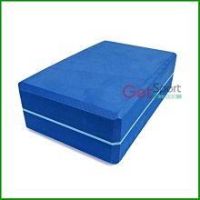 進階瑜珈磚(50D硬度)(瑜伽磚/瑜珈塊/EVA/伸展運動/硬度高)