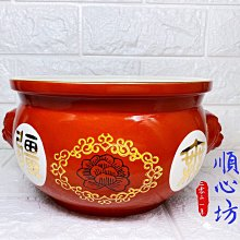 順心坊 福壽無疆  大同磁器 獅頭湯盅 宴王 祝壽 祭祀  強化瓷器 香爐 香環爐 大同瓷器 甜湯盅