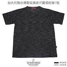 加大尺碼吸濕排汗紋理短袖T恤 台灣製機能布料彈性圓領短T 休閒百搭短T-shirt(310-0328)黑 灰 sun-e