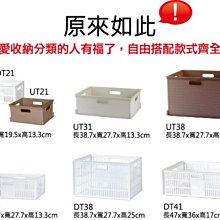 發現新收納箱‧Keyway台灣製:UT38山本深型收納盒『立體堆疊真的棒』文具書籍分類籃,日用品置物盒!